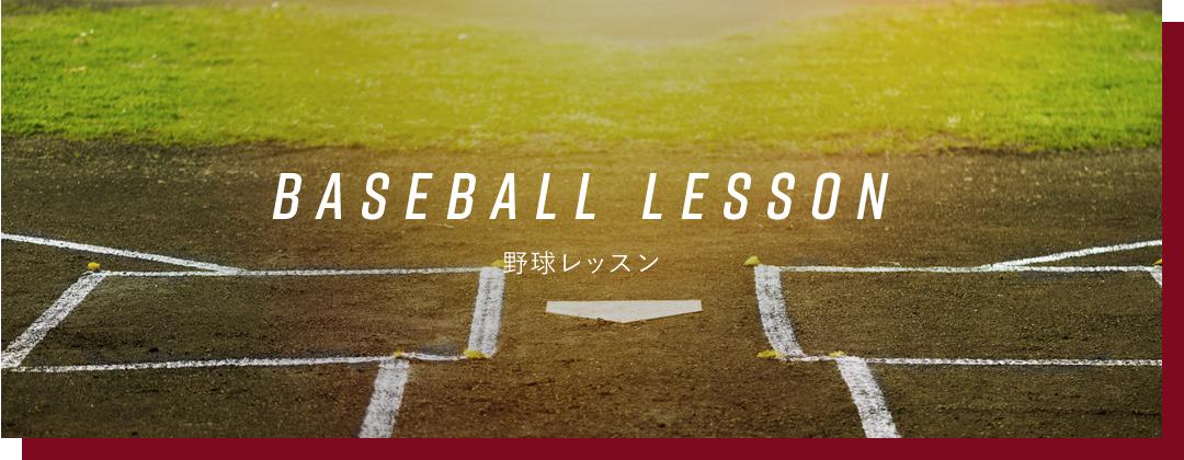 野球レッスン