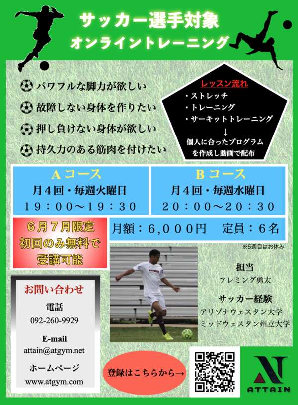 サッカー選手対象・オンライントレーニングレッスン始動!