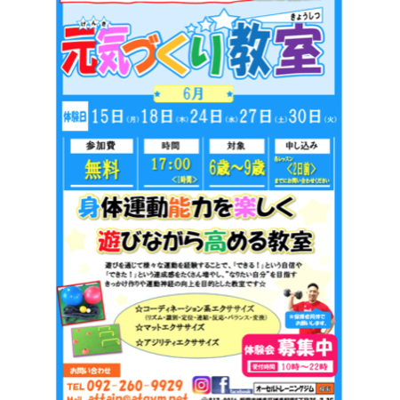 """""""キッズ対象""""元気づくり教室【運動教室】体験日決定!!"""