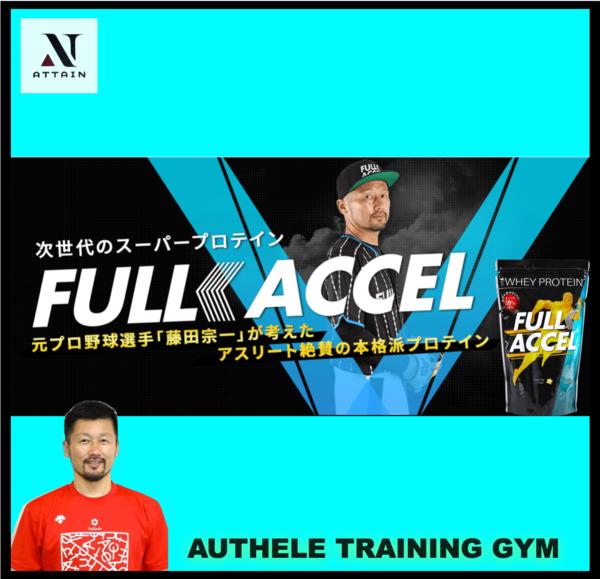 <FULL ACCEL>