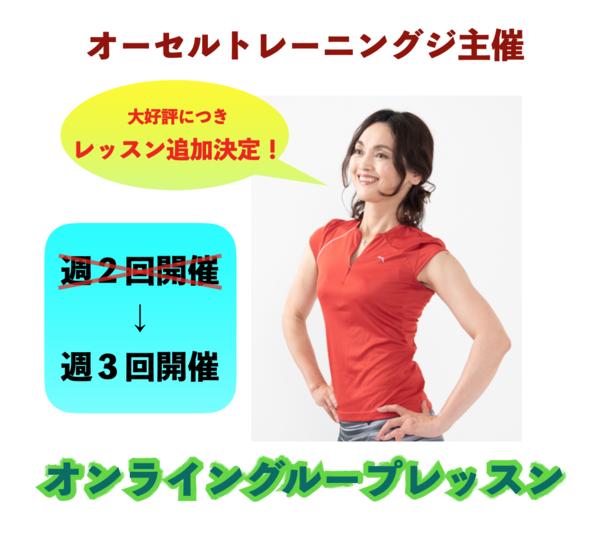 オンラインレッスン・レッスン追加のお知らせ!