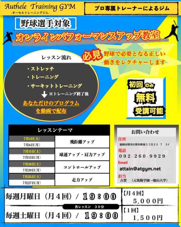 <野球選手対象オンラインパフォーマンスアップ教室>