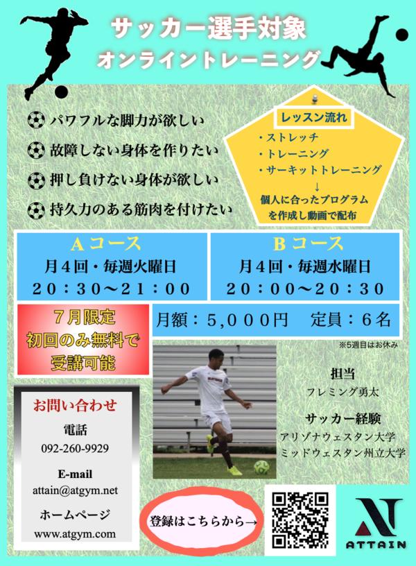 7月度・サッカー選手対象オンライントレーニングレッスン