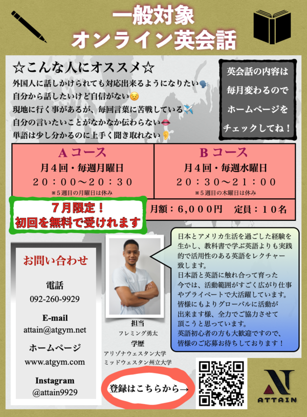 7月度・オンライン英会話レッスン