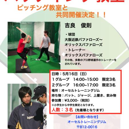 ピッチング教室×バッティング教室のお知らせ