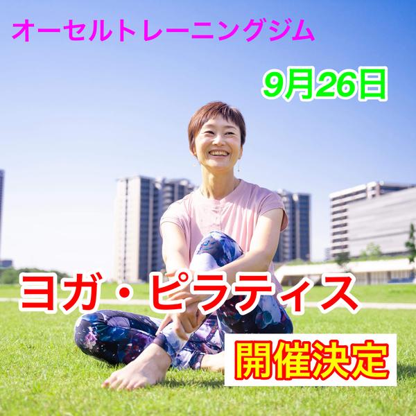 9月度・ヨガ&ピラティス イベント開催