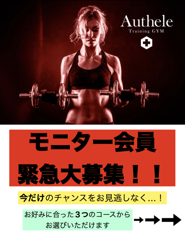 🔹特別モニター会員大募集!!!🔹